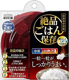 プライム パックスタック 絶品ごはん 保存容器 2個入 PPS-6201