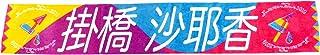 乃木坂46 個別マフラータオル 真夏の全国ツアー2019 掛橋沙耶香