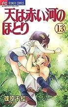 表紙: 天は赤い河のほとり(13) (フラワーコミックス) | 篠原千絵