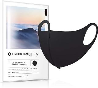 [Amazon限定ブランド] 日本製 マスク しっとり抗菌タイプ 洗える 4サイズ×9カラー ふつう 黒 UVカット 国内検査済 フィット感 耳が痛くなりにくい 呼吸しやすい 個包装 [HYPER GUARD] MASK-2-BLK-M_ta ...