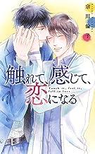 表紙: 【電子限定おまけ付き】 触れて、感じて、恋になる 【イラスト付き】 (リンクスロマンス)   宗川倫子