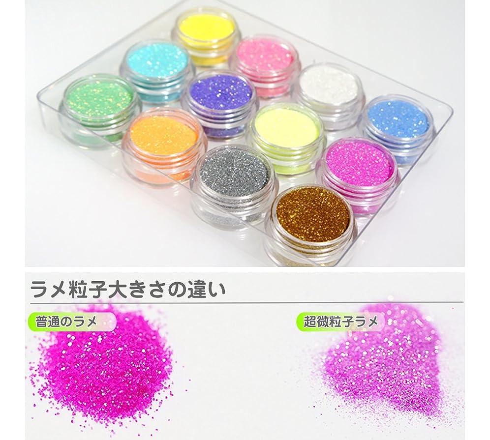 シロクマさまようの頭の上ネオコレクションオリジナル☆超微粒子ラメパウダー0.1mm、砂のようにサラサラで抜群の発色 ジェルネイルアートに!