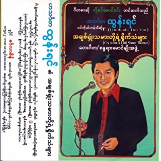 Chit Thu Lay Ko Maung Khaw Mei