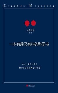 一本有趣又有料的科学书(柴静、罗永浩、刘瑜推荐,(知识×见识×趣味)—废话 = 大象公会)
