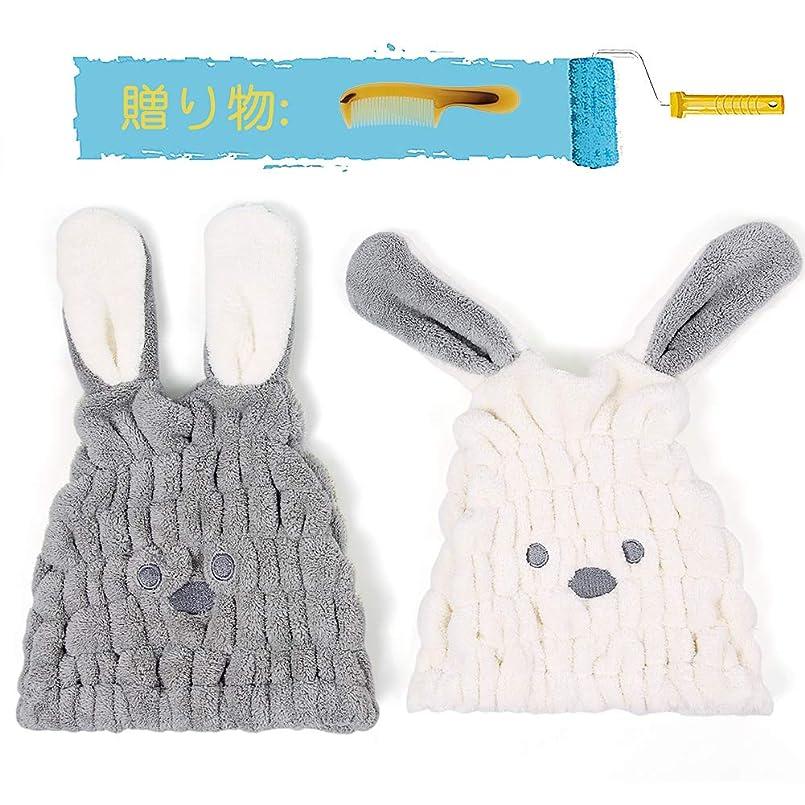 素晴らしいです見捨てられた細菌Wisptime シャワーキャップ ヘアドライタオル タオルキャップ 髪 吸水 速乾 ヘアキャップ タオル 大人 子供 お風呂上がり 風邪を防ぐ バス用品 ウサギ 2枚セット