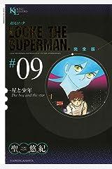 超人ロック 完全版 (9)星と少年 Kindle版