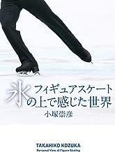 表紙: フィギュアスケート 氷の上で感じた世界 (扶桑社BOOKS) | 小塚 崇彦