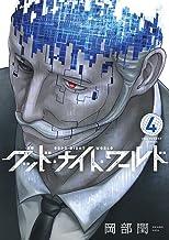 表紙: グッド・ナイト・ワールド(4) (裏少年サンデーコミックス)   岡部閏