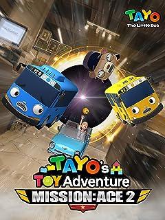 ちびっこバス タヨ - タヨのおもちゃアドベンチャー