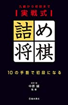 表紙: 実戦式詰め将棋 10の手筋で初段になる (池田書店) | 中原 誠