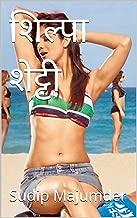 शिल्पा शेट्टी (Hindi Edition)