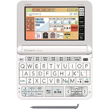 カシオ 電子辞書 エクスワード スペイン・ポルトガル語モデル XD-Z7500 100コンテンツ