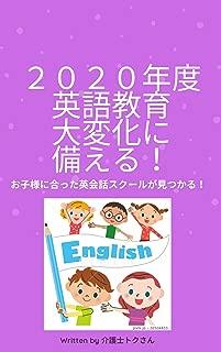 2020年度英語教育の大変化に備える!: お子様に合った英会話スクールが見つかる!