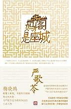 妈阁是座城(严歌苓最新长篇小说,讲述一个让人感叹唏嘘的赌场故事)