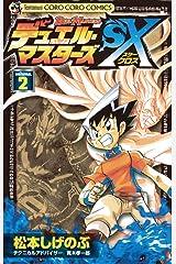 デュエル・マスターズSX(2) (てんとう虫コミックス) Kindle版