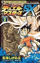 デュエル・マスターズSX(2) (てんとう虫コミックス)