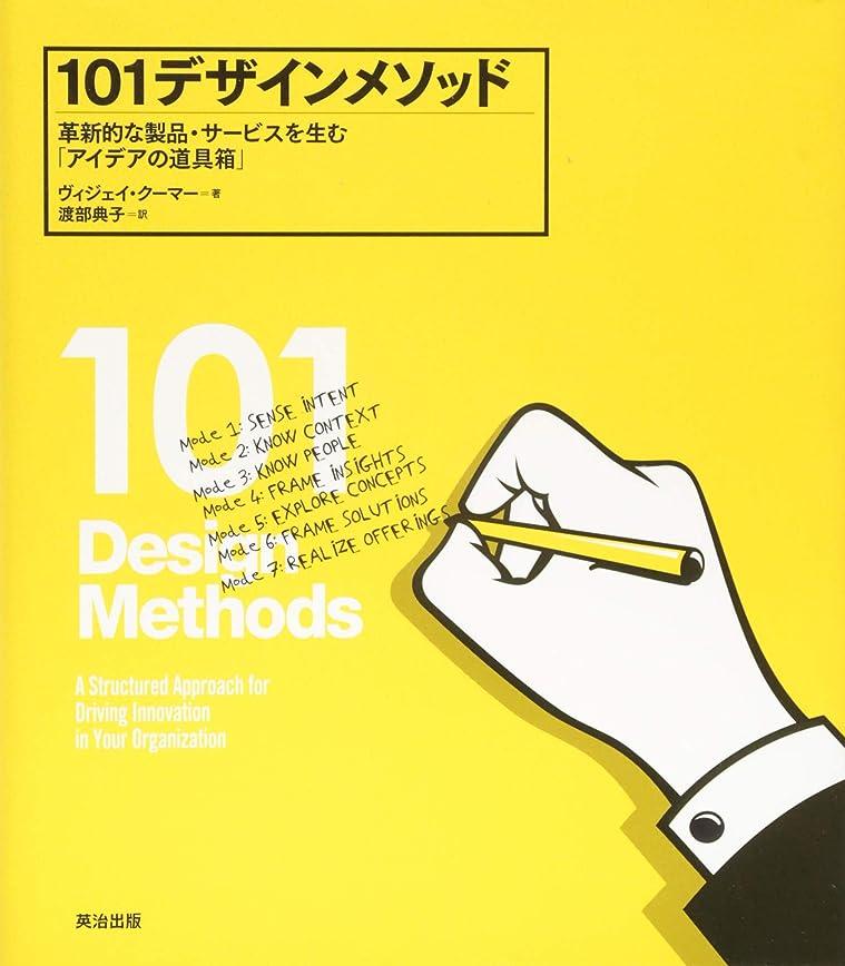 回転するお母さんピース101デザインメソッド ―― 革新的な製品?サービスを生む「アイデアの道具箱」