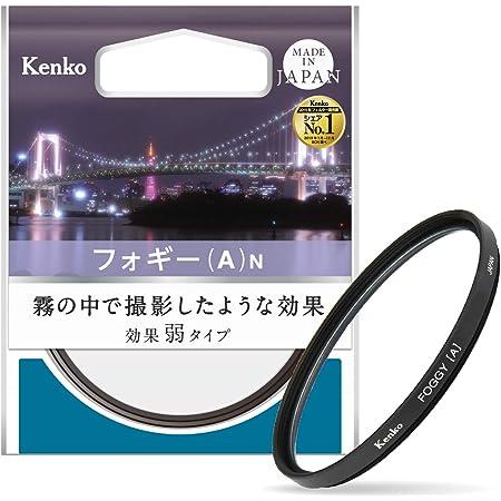 Kenko レンズフィルター フォギー (A) N 49mm ソフト効果用 349908