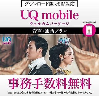 【eSIM対応】UQ mobile ウェルカムパッケージ/ 格安SIMカード /『事務手数料3,300円が無料!』 / au回線対応_[iPhone/Android対応]/DL版