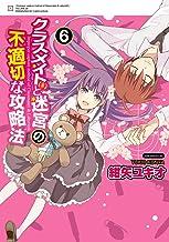 表紙: クラスメイト(♀)と迷宮の不適切な攻略法(6) (電撃コミックス) | 紺矢 ユキオ