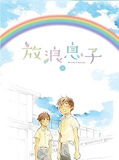 放浪息子 3 [Blu-ray]
