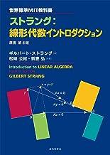 表紙: 世界標準MIT教科書 ストラング:線形代数イントロダクション | 松崎 公紀