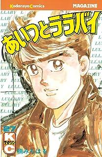 あいつとララバイ(27) (週刊少年マガジンコミックス)