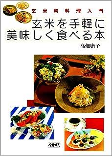 玄米を手軽に美味しく食べる本―玄米粉料理入門