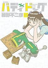表紙: バディドッグ(2) (ビッグコミックス) | 細野不二彦