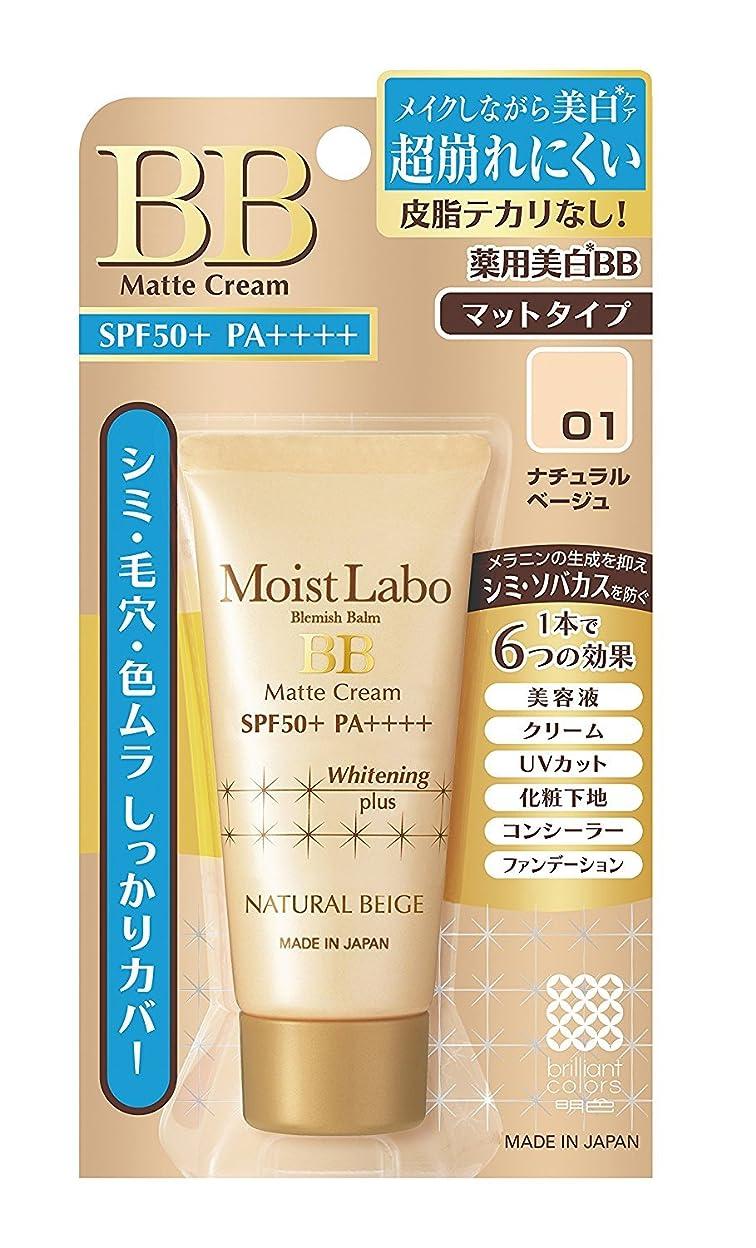カップ抹消ガチョウモイストラボ BBマットクリーム ナチュラルB