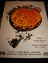 Michael Todd's: Around The World In 80 Days / All region DVD / Audio: English / Subtitle: English and Chinese / Starred by David Niven and Shirley Maclaine