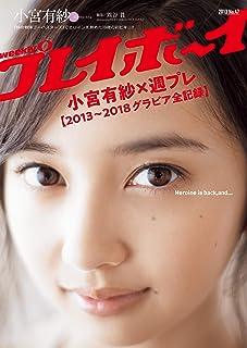 小宮有紗×週プレ【2013〜2018グラビア全記録】 週プレ PHOTO BOOK