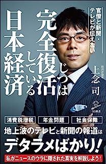 官僚と新聞・テレビが伝えないじつは完全復活している日本経済 (SB新書)