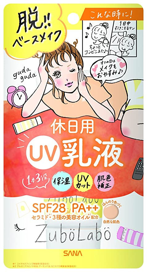 オーナメントスケジュール飲食店ズボラボ 休日用乳液 UV 自然な肌色 60g