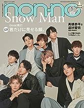 non-no (ノンノ) 2021年5月号 特別版 表紙:Snow Man
