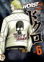 WORST外伝 ドクロ 6 (少年チャンピオン・コミックス エクストラ)