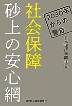 表紙: 2030年からの警告 社会保障 砂上の安心網 (日本経済新聞出版) | 日本経済新聞社