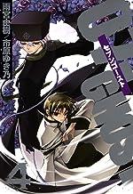 表紙: 07-GHOST: 4 (ZERO-SUMコミックス) | 雨宮 由樹