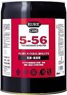 KURE 防錆・潤滑剤 5-56 18.925L (5ガロン缶) 1007