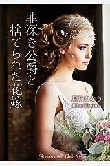罪深き公爵と捨てられた花嫁 (ロマンスヒルズコレクション) Kindle版