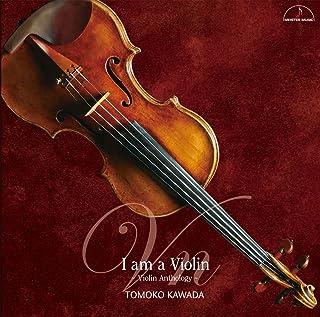 I am a Violin 〜ヴァイオリン・アンソロジー〜