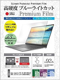 メディアカバーマーケット Acer Aspire VX 15 VX5-591G-H58G [15.6インチ(1920x1080)] 機種で使える【クリア 光沢 ブルーライトカット 強化ガラスと同等 高硬度9H 液晶保護 フィルム】