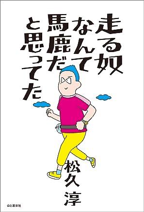 Hajimete no Road Race (Japanese Edition)