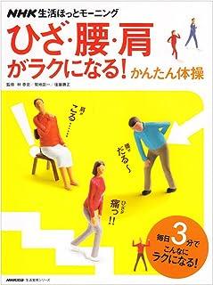 Morning (Morning hot life practical series NHK life) Hot! easy gymnastics-NHK life knee, hip, shoulder becomes easy (2007) ISBN: 4141870056 [Japanese Import]