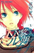 表紙: 黎明のアルカナ(1) (フラワーコミックス) | 藤間麗