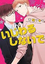 表紙: いじわるしないで (Bs-LOVEY COMICS) | 吉尾 アキラ