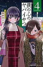 僕の心のヤバイやつ 4 (少年チャンピオン・コミックス)