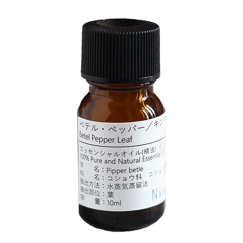 ちょうつがい告発ラケットNatural蒼 ベテル?ペッパー/エッセンシャルオイル 精油天然100% (10ml)