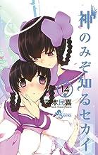 表紙: 神のみぞ知るセカイ(14) (少年サンデーコミックス)   若木民喜