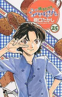 焼きたて!!ジャぱん(25) (少年サンデーコミックス)
